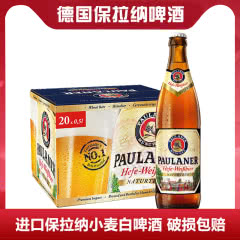 德国进口柏龙保拉纳小麦王白啤酒500ml(20瓶装)
