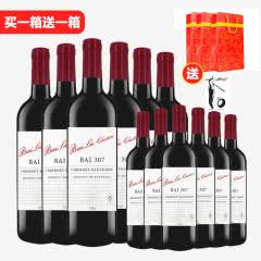 【买一箱送一箱】澳大利亚进口红酒澳洲207干红葡萄酒750ml(6瓶)