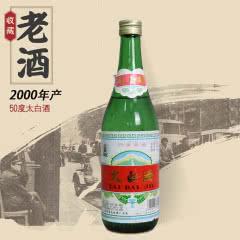 50度普太绿瓶 陕西太白酒 (2000年)凤香型纯粮高度白酒年份老酒500ml单瓶