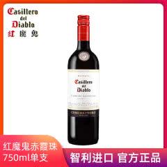 智利原瓶进口葡萄酒干露红魔鬼卡本妮苏维翁红酒赤霞珠单支750ml