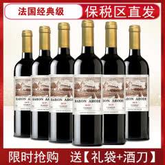 法国进口红酒男爵法国VDF混酿干红葡萄酒整箱【彩箱装】  750mlx6