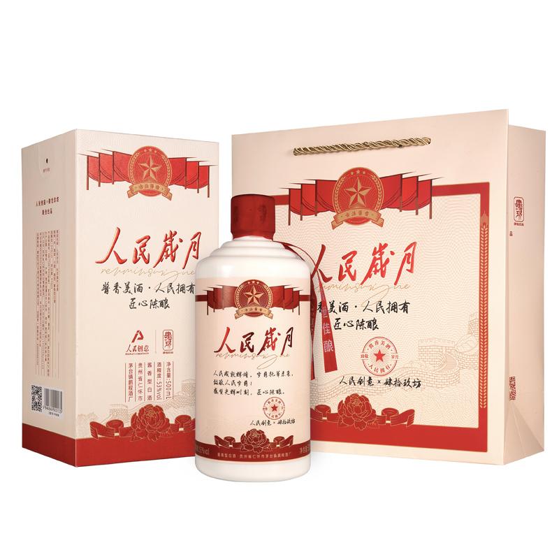 人民岁月纪念版贵州酱香型53度白酒500ml礼品新年送商务礼物