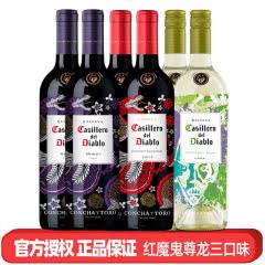 智利原装进口红酒干露红魔鬼尊龙三口味组合葡萄酒750ml*6支装