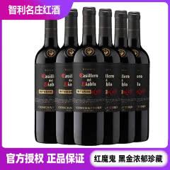 3智利原瓶进口红酒干露红魔鬼黑金浓郁珍藏红葡萄酒750ML*6支装