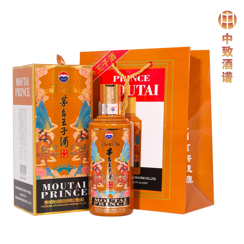 贵州茅台酒王子生肖辛丑牛年纪念酒53度500ml酱香型
