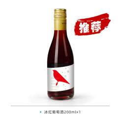 【新品上市】慕拉冰酒 冰白葡萄酒甜型小甜水 非香槟气泡酒红酒 冰红200ml
