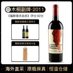 2011年 木桐酒庄干红葡萄酒 木桐副牌 法国原瓶进口红酒 单支 750ml
