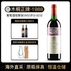 1988年 木桐酒庄干红葡萄酒 木桐正牌 法国原瓶进口红酒 单支 750ml