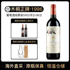 1996年 木桐酒庄干红葡萄酒 木桐正牌 法国原瓶进口红酒 单支 750ml
