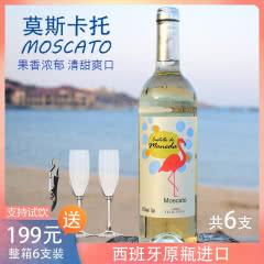原瓶进口莫斯卡托甜白葡萄酒 西班牙沐诺麝香女士甜酒小甜水整箱6支