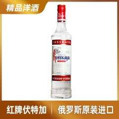 原装进口洋酒 俄罗斯红牌伏特加酒vodka基酒高度烈酒40度700ml
