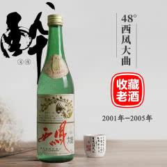 西凤酒 2001-2005年产48度西凤大曲陈年老白酒 招待自饮收藏老酒单瓶500ml