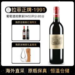 1991年 拉菲古堡干红葡萄酒 大拉菲 法国原瓶进口红酒 单支 750ml