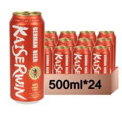 德国凯撒啤酒进口窖藏白啤酒500ml*24听 原装德啤罐装小麦啤酒整箱