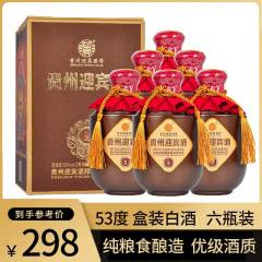 53° 茅台镇贵州迎宾酒 礼宾 酱香型白酒纯粮酒500ml*6瓶 整箱装