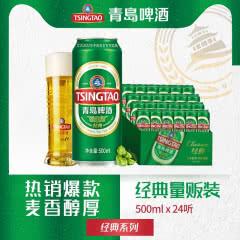 青岛啤酒经典10度500*24罐啤整箱