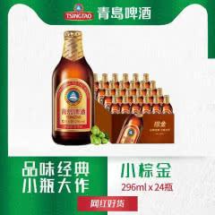 青岛啤酒(TsingTao) 金质 小棕金 11度 296ml*24瓶 整箱装
