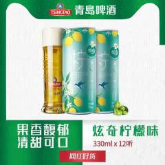 青岛啤酒10度330*12炫奇Radler柠檬味罐啤