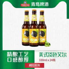 青岛啤酒BGM淡色艾尔10度330ml*24瓶