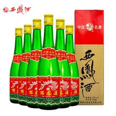 55°西凤酒高脖绿瓶凤香型盒装500ml(6瓶装)