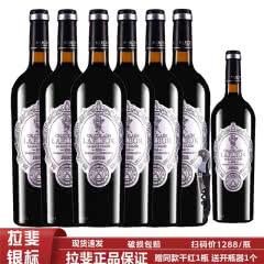 法国进口红酒拉斐天使酒园银标干红葡萄酒750ml*6瓶整箱 送同款干红1瓶  海马刀1个