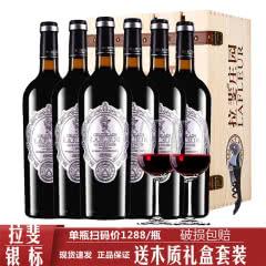 法国进口红酒拉斐天使酒园银标干红葡萄酒750ml*6瓶整箱木箱装