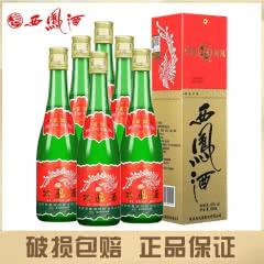 45°西凤绿瓶礼盒装500ml(6瓶装)