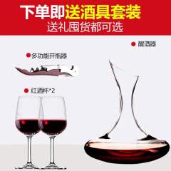 精美红酒酒具4件套(斜口醒酒器1个 精美红酒杯2个 开瓶器1个)