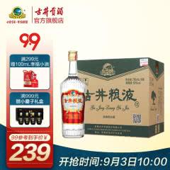 【酒厂直营】50°古井粮液750ml(6瓶装)浓香型纯粮食白酒