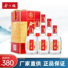金六福 52度经典四星 浓香型白酒 礼盒装粮食酒 口粮酒 500ml*6整箱白酒