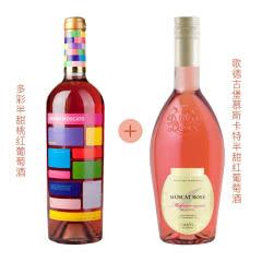 摩尔多瓦原瓶进口红酒 慕斯卡特半甜+多彩半甜红葡萄酒750ml*2