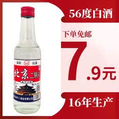 【老酒特卖】56° 牛二犇北京二锅头清香型白酒248ml(2016年生产)