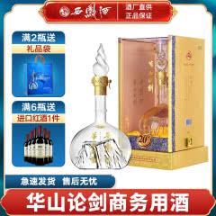 52度华山论剑西凤酒20年商务礼酒 宴客用酒500ml单瓶