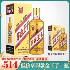 53°茅台王子酒(金王子)500ml