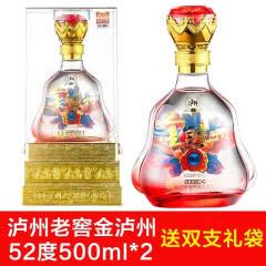 52°泸州老窖浓香型金泸州精品酒【2020升级版】500ml*2