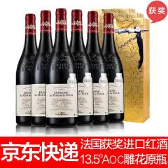 法国获奖原瓶进口13.5度AOC级得拉图干红葡萄酒送礼袋海马刀750ml*6(6瓶装)