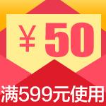 【金币兑换】满599减50